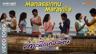 Manasinnu Marayilla Video Song | Happy Days Movie | Mickey J Meyer | Ajay Sathyan | Sekhar Kammula