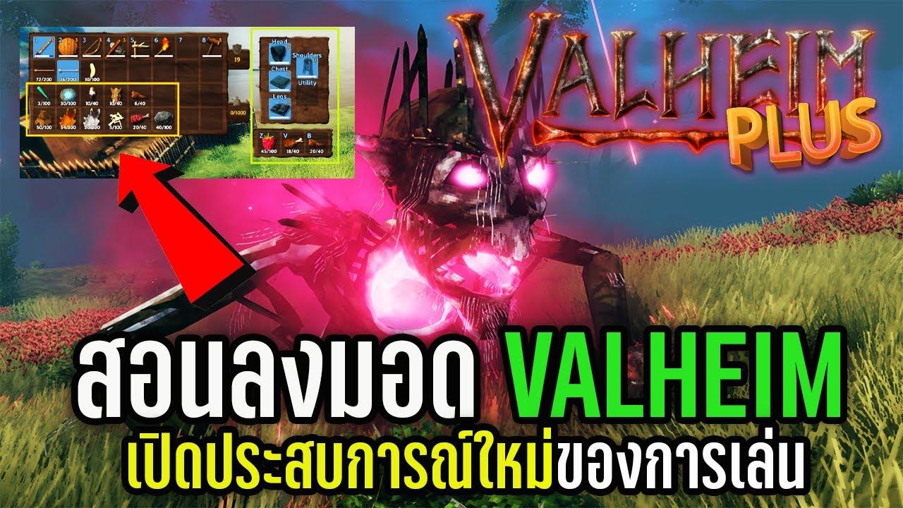 Valheim ไทย | สอนลงมอด Valheim Plus+ !!
