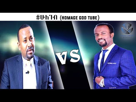 Prophet Yonatan Aklilu Speak about Dr. Abiy Ahmed | Hulegeb || Homage GOD tube