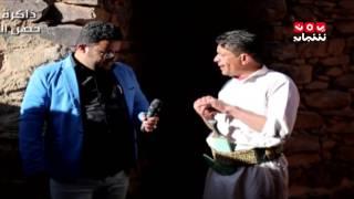 ريف اليمن | ذاكره مكان: حصن الزكاتين | يمن شباب