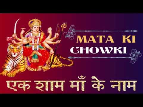 Mata Ki Chowki Invitation Video Youtube