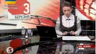 5 канал - Новости. Украина и Крым от 03.03.2014 в 9 утра