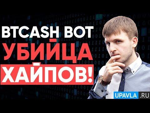 BTCash Bot - Убийца HYIP'ов 2019! От 10% до 40% в месяц Стабильно!