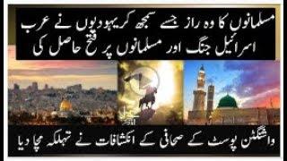 Washington Post  About Prophet Muhammad {PBUH}  |Urdu/Hindi| Interesting Video||