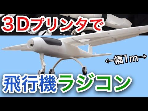 3Dプリンターでラジコン飛行機を作る! Part1