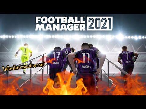 Football Manager 2021 Mobile !! รีวิวเกมมาใหม่ไฟลุกโชติช่วงอลังการจักรวาลลูกหนัง