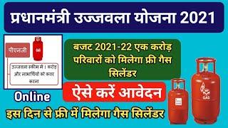 प्रधानमंत्री उज्जवला योजना 2021 | online आवेदन कैसे करें
