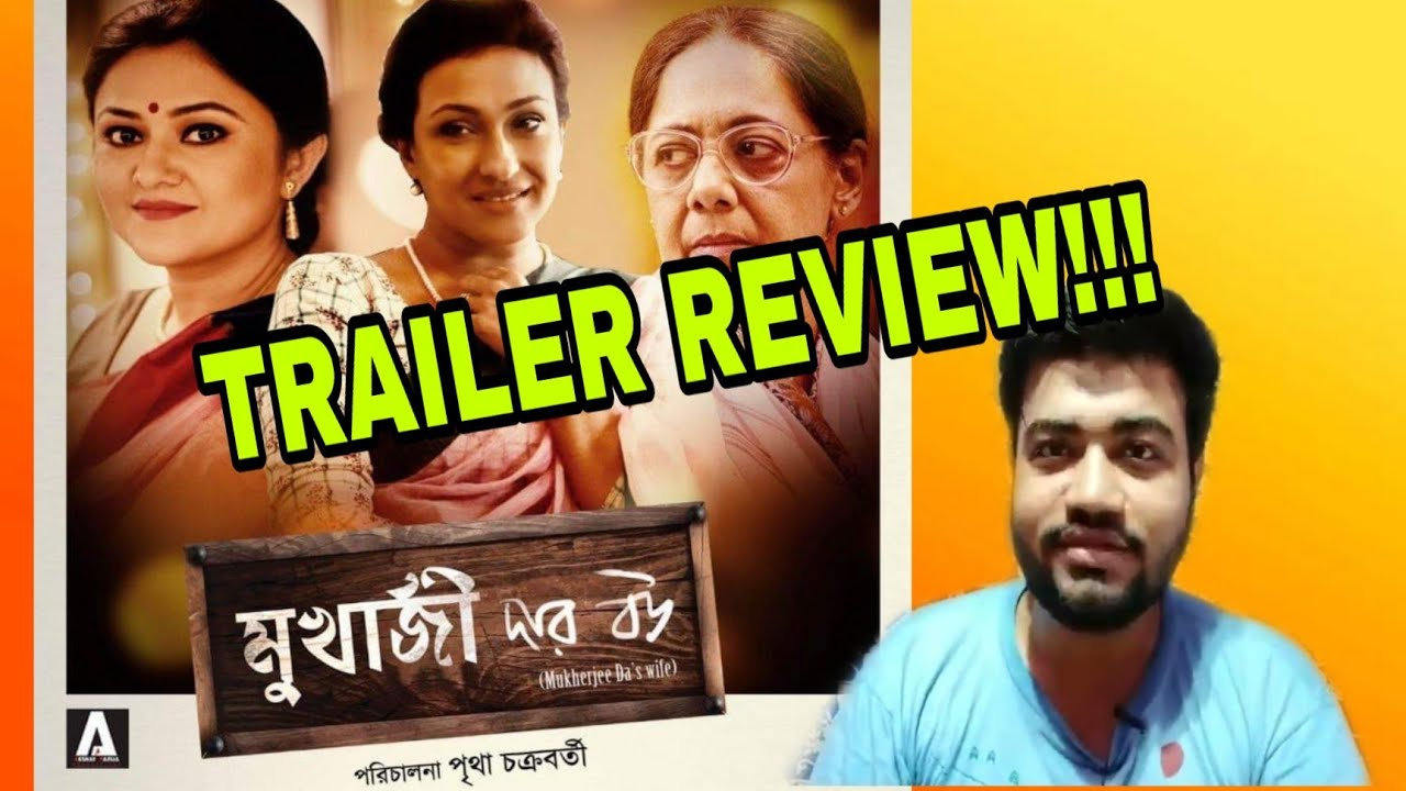 MUKHERJEE DAR BOU TRAILER REVIEW|WINDOWS ENTERTAINMENT|NANDITA RAY
