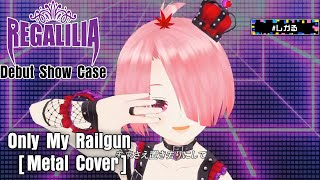 fripSide / only my railgun  METAL COVER by REGALILIA【Vtuber】【show case】