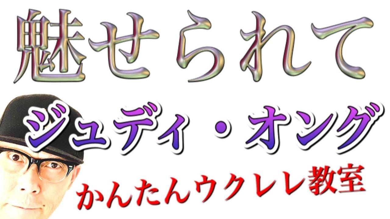 魅せられて / ジュディ・オング【ウクレレ 超かんたん版 コード&レッスン付】 #GAZZLELE