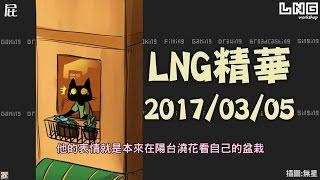 LNG精華 油到分手爆料大會 2017/03/05