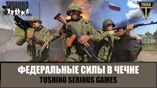 Чечня. Ждите помощь! Колонна выходит выручать блокпост (ARMA 3 ТУШИНО)