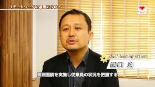 平成28年度東京ライフ・ワーク・バランス認定企業取組紹介 ChatWork株式会社