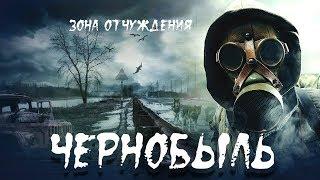 Чернобыль - зона отчуждения 2018. Припять До и После. Chernobyl is a zone of alienation 2018.