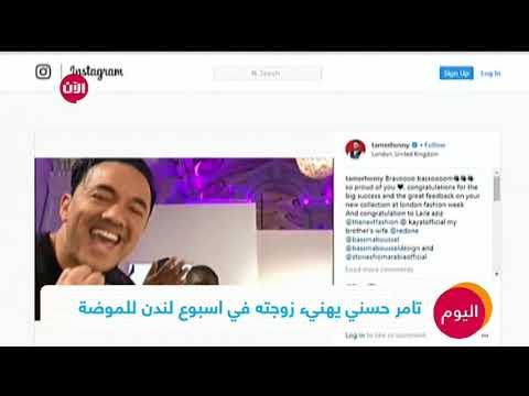تامر حسني يهنيء زوجته على نجاحها في اسبوع لندن للموضة  - نشر قبل 2 ساعة