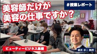【授業レポート】ビューティービジネス基礎 #山野美容芸術短期大学