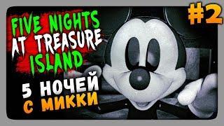 Five Nights At Treasure Island Прохождение 2 ПЯТЬ НОЧЕЙ C МИККИ