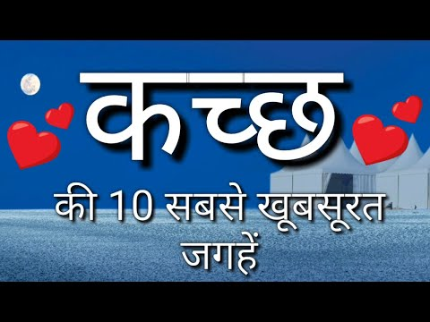 Kutch Top 10 Tourist Places In Hindi | Kutch Tourism | Gujarat