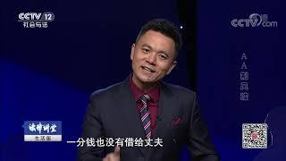 《法律讲堂(生活版)》 20190927 AA制风波| CCTV社会与法