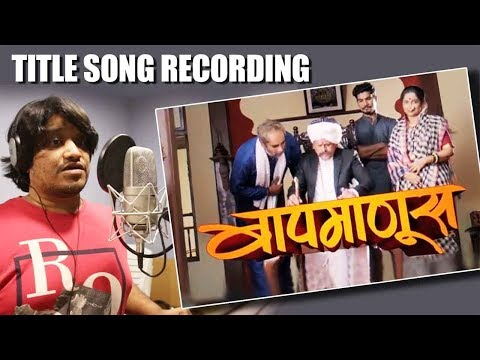 Baap Manus (बाप माणूस) TV Serial | Title Song Recording | Suyash Tilak & Pallavi Patil | Zee Yuva