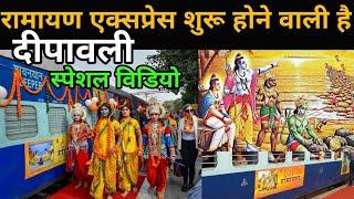 श्री रामायण यात्रा एक्सप्रेस ट्रेन की जानकारी । Ramayana Express Diwali Special Video