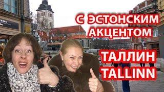 ТАЛЛИН ЭСТОНИЯ 7 причин поехать в Таллин Откровения о Таллине(ТаллинЭстония, 7 причин поехать в Таллин, откровения #оТаллине, наш спорный отзыв о Таллине. Экскурсия по..., 2017-01-29T16:05:11.000Z)