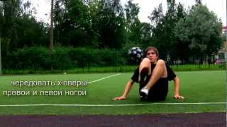 Футбольный Фристайл Обучение. Sitting: трюк X-OVER