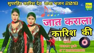 2018 ka Dev baba ka sabse super bhajan jat karala karish ki audio mai.