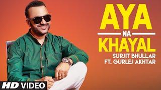 Aya Na Khayal: Surjit Bhullar, Gurlej Akhtar (Full Song) Joy-Atul | Bittu Cheema | New Punjabi Songs
