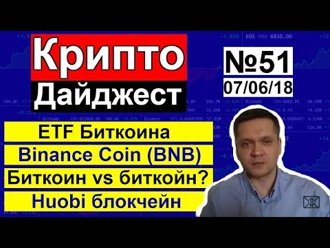КриптоДайджест №51: Биткоин или биткойн? | Binance Coin обновил максимум | Huobi блокчейн