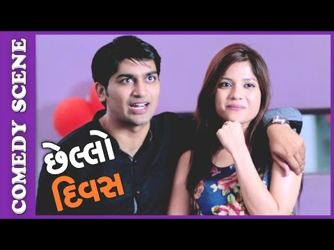 Chhello Divas Comedy Scene - Jami Lidhu? – New Gujarati Movie