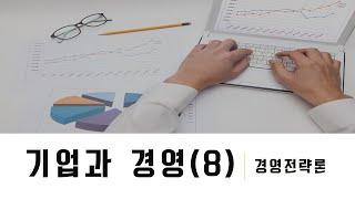 학점은행제_경영학 : 경영전략론_기업과경영(8)