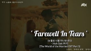 Gambar cover [MV] [INDOSUB] Huh Gak (허각) - Farewell In Tears [The World of the Married OST Part 5]
