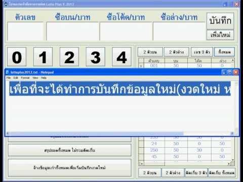 โปรแกรมเจ้ามือหวยรายย่อย Lotto Plus V.2012