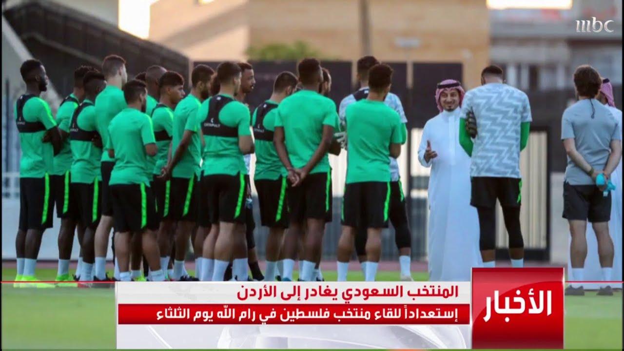 المنتخب السعودي يغادر إلى الأردن إستعداداً للقاء منتخب فلسطين في رام الله يوم الثلاثاء