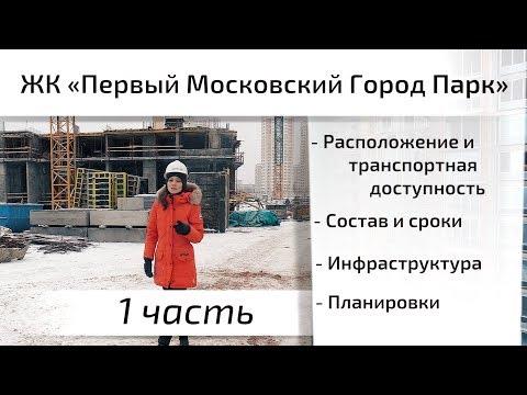 Обзор ЖК Первый Московский. Часть 1 - расположение, сроки, инфраструктура. Квартирный Контроль