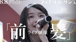 8月8日にタワーレコード錦糸町店にて行われた「前髪がゆれる」リリース...