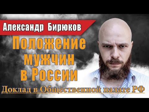Положение мужчин в России. Доклад А.Н.Бирюкова в Общественной Палате РФ