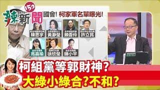 【辣新聞152】柯組黨等郭財神?大綠小綠合?不和?2019.08.03