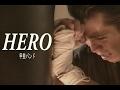 HERO (カラオケ) 甲斐バンド