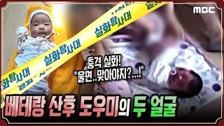 [실화충격] 베테랑 산후도우미의 두얼굴 (10월31일 …
