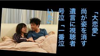 2018/11/30 に公開 12月7日(金)よる10時 金曜ドラマ『大恋愛〜僕を忘れ...