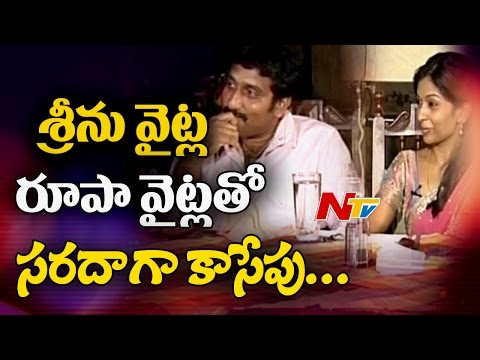 Must Watch : NTVs Throwback & Memorable Interview of Sreenu Vaitla and Roopa Vaitla   Dine with NTV