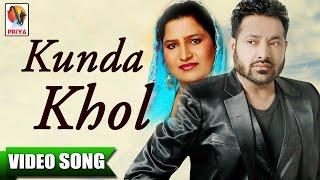 Kunda Khol(OFFICIAL VIDEO)   Veer Davinder & Sudesh Kumari   Superhit Punjabi Songs   Priya Audio
