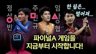 [정규리그 최종전 프리뷰]'한 팀은 무조건 탈락' 파이널A 진출 '킹우의 수~!'
