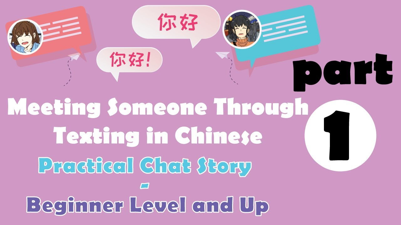 🤝📱Meeting Someone Through Texting in Chinese (1/2) | Practical Chat Story: Beginner Level and Up