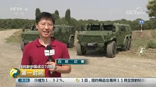 《第一时间》 20191002 2/2| CCTV财经