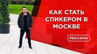 Смотреть видео Как стать спикером в Москве | Публичные выступления |Проведение семинаров | Проведение тренингов онлайн
