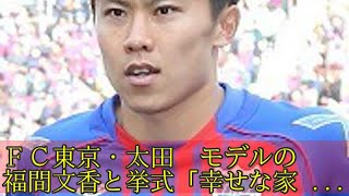 FC東京・太田 モデルの福間文香と挙式「幸せな家庭」誓った 福間文香 検索動画 17