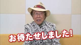 「家族はつらいよ2」関西TVCM 浜村淳 大人の皆様篇です。